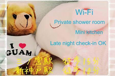 三宮駅15min新神戸駅10min Room Wi-Fi 異人館 night view 13m2 - 神戸市中央区 - Apartment