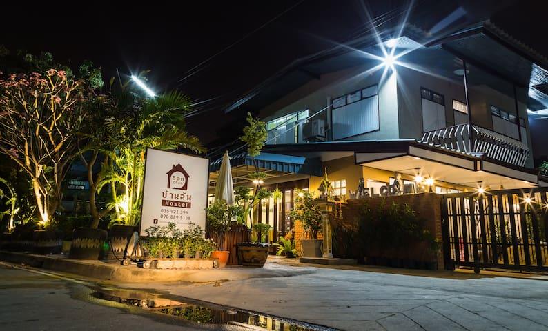 banchanhostel - Phra Nakhon Si Ayutthaya - Хостел