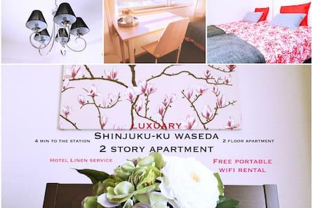 ★Earlybird★【SHINJUKU/WASEDA】Spacious 2floor/WifiA1 - Shinjuku-ku - Daire
