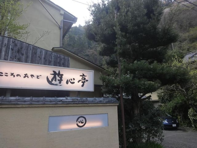 15 minutes on foot from Hakone Yumoto Station ★ Onsen, hospitality, Japanese style dishes【琥珀】