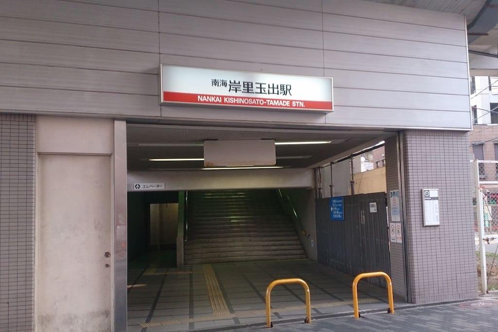南海線車站