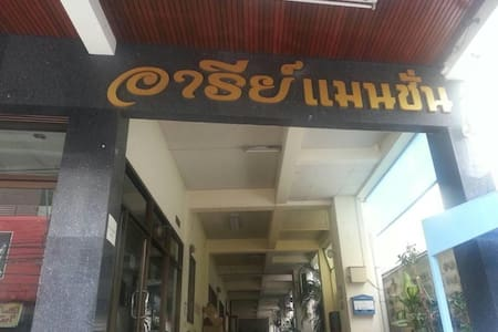 Aree  Mansion - Nai Mueang - อพาร์ทเมนท์