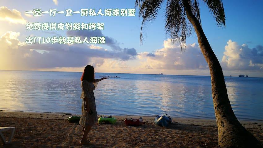 【E1】 BeachVilla honeymoon room 1BR+Bath+Kitchen