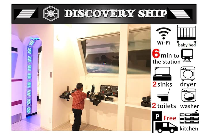 DISCOVERY SHIP  6min walk from the station 十条駅徒歩6分