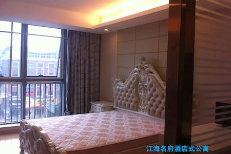 江海名府酒店式公寓 - Taizhou - Appartamento con trattamento alberghiero
