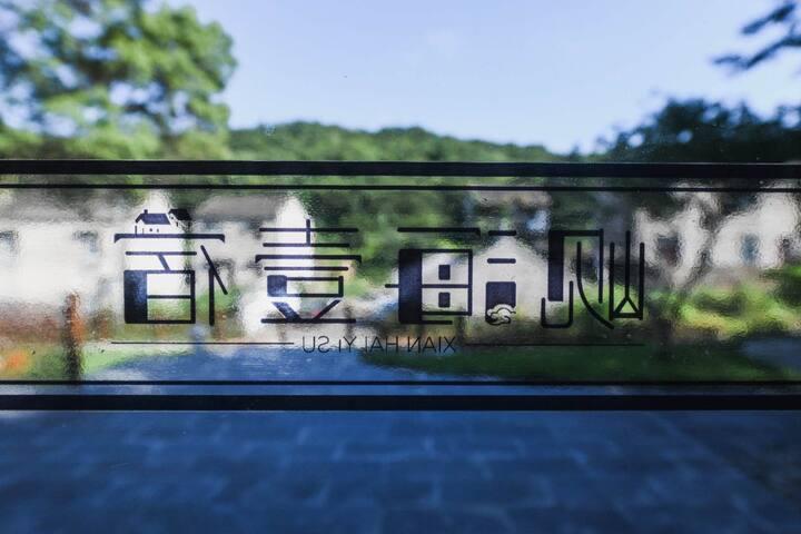 岱山岘海壹宿现代风套房