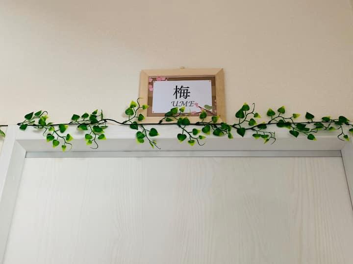 UME・3 min from Ryogoku Sta. <One room rental>