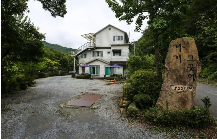 가족과 함께 문경 쌍용계곡 펜션거기그곳에 하늘숙소 - Mungyeong-si - Casa de vacances