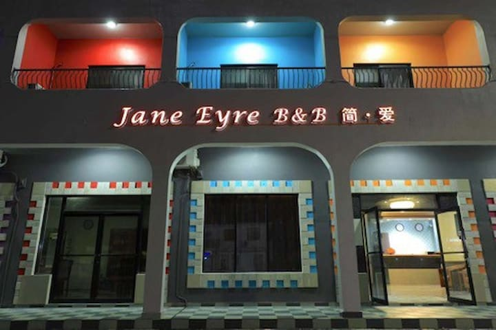 JANE EYRE B&B 简爱酒店(单人房)