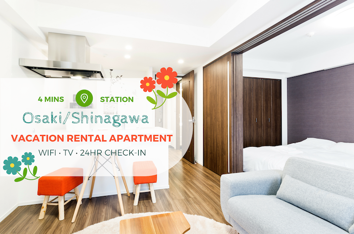 Snug Apt Near Shinagawa /4mins to Sta.w/FREE WiFi