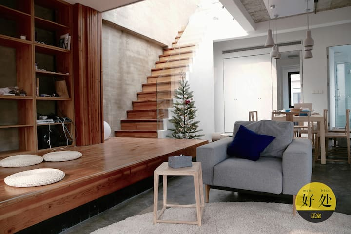 好处丨法租界 聚会派对场 白天小时租 超大客厅&露台 历史里弄 设备地暖齐全 - Shanghai - Loft