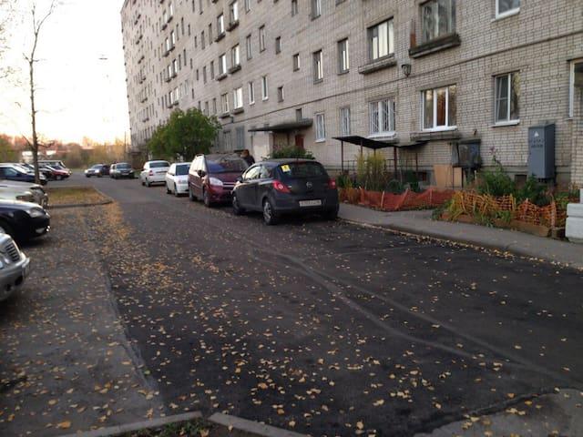Уютная тёплая квартира за городом - Красное Село - Apartmen