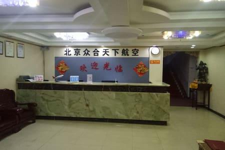 舒适大床房(24小时免费接送机) - Pequim - Apartamento