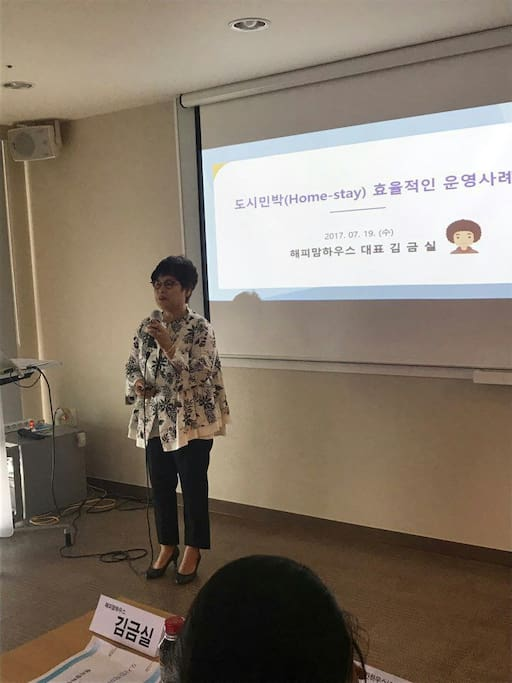 Ministry of Culture, Sports and Tourism Korea Tourism Organization  Presentation materials from the besr homestay host, Geum Sil Kim, on the topic of providing homestay guests with friendly service and a safe and fun experience