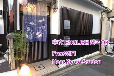 【Kyoto Statn 5min】Japanese Traditional House/ 6PPL - 京都市 - Casa