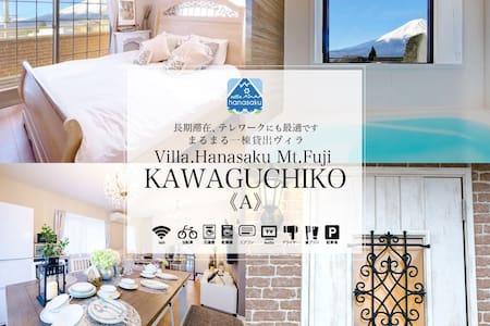 [新开放]富士山景观★别墅花咲-A富士河口湖新建筑豪华一家预订