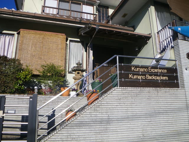 Kumano Backpackers1