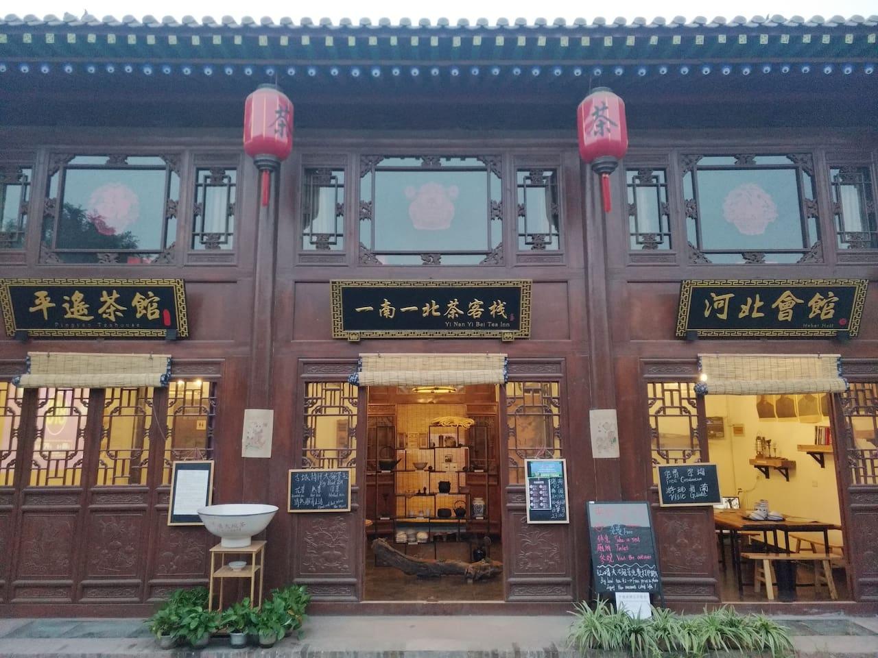 一南一北茶客栈·河北会馆·平遥茶馆Yi Nan Yi Bei Tea Inn/Hebei Guild Hall/Pingyao Teahouse