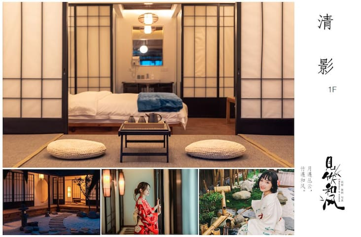 大理古城日式枯山水庭院,拍照旅拍免费提供服装道具,带空调,庭院大床房,见竹和风,清影