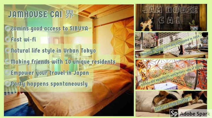 【Private】20mins to Shibuya, Urban Nature LIFE