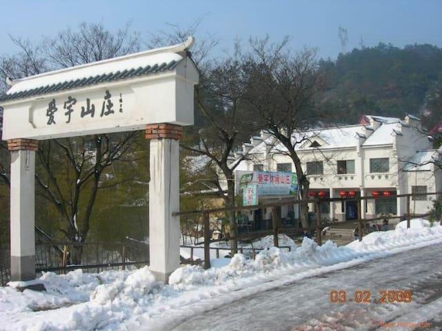 位于湖北黄石4A风景区东方山上的爱宇山庄 - Huangshi