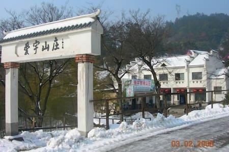 位于湖北黄石4A风景区东方山上的爱宇山庄 - Villa
