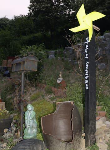 바람이 쉬어가는곳에 - Papyeong-myeon, Paju-si - Egyéb