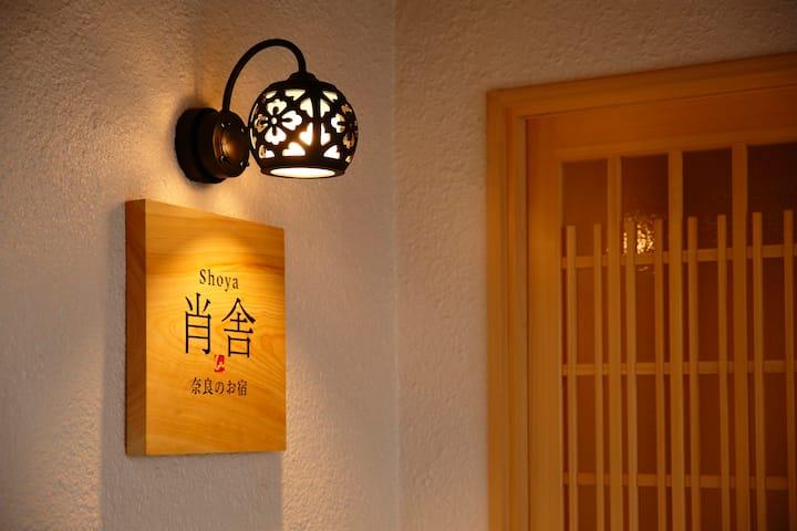 肖舍 Shoya- Convenient-Quiet-One Group Only each day