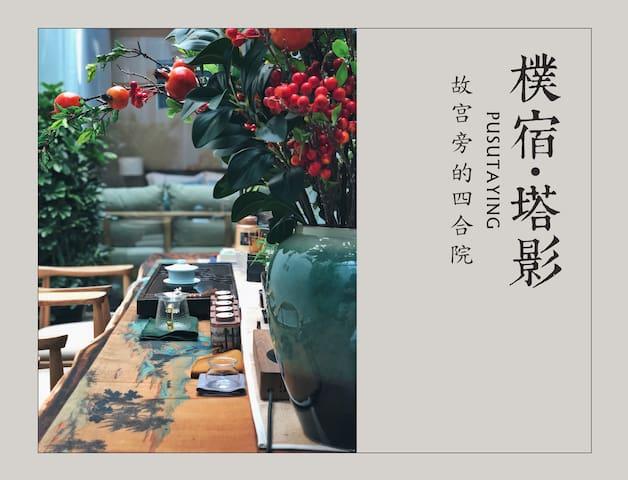 【樸宿·塔影】北京四合院 故宫 天安门 南锣鼓巷 景山公园 后海 中式庭院 壹