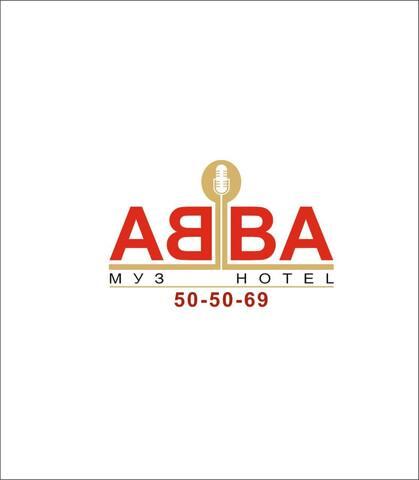 Гостиница Абба