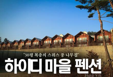 대관령(횡계) 하이디마을 통나무 레지던스 - Daegwalnyeong-myeon, Pyeongchang-gun - Cabane