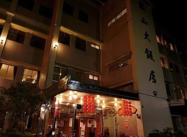 阿里山遊樂園區飯店-標準四人房 - Alishan Township