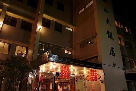 阿里山遊樂園區飯店-標準四人房 - Alishan Township - 台湾民宿