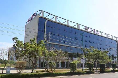 金山度假酒店式公寓标双房,可简单做饭,度假首选 - Wenchang - Lägenhet