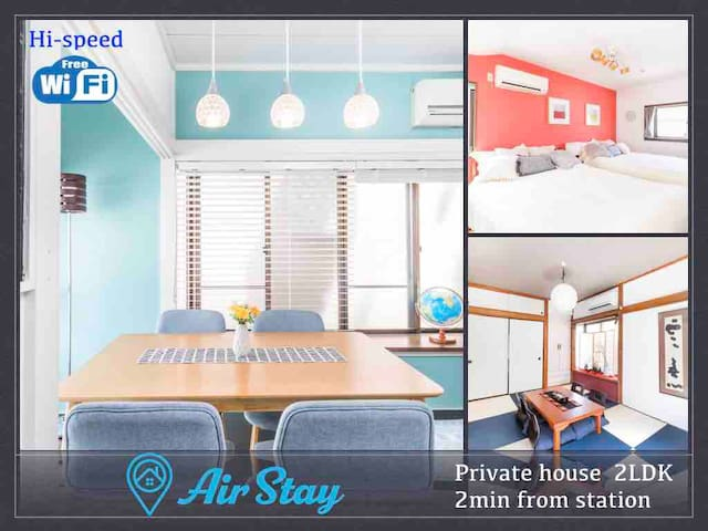 Private house/Sta2min/Ikebukuro5min/airport pickup