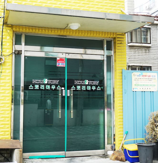 StoryHouse Front gate 스토리하우스 정문