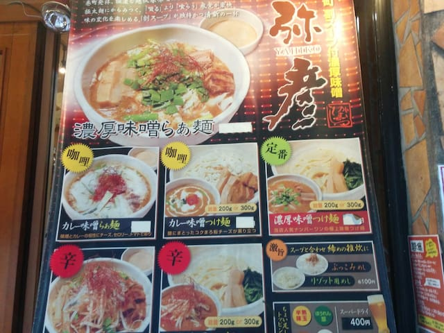 """""""Gamushara""""ramen house from my place, it takes 3 minutes to walk"""