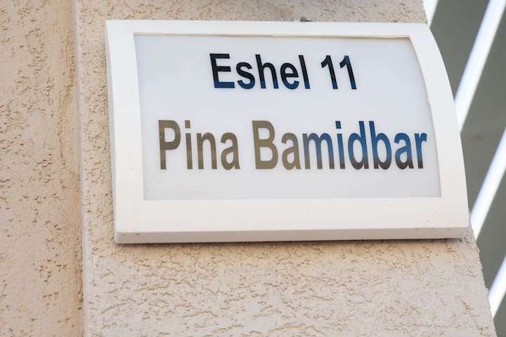 The address of our little corner in the desert  כתובת הפינה הקטנה שלנו, במדבר