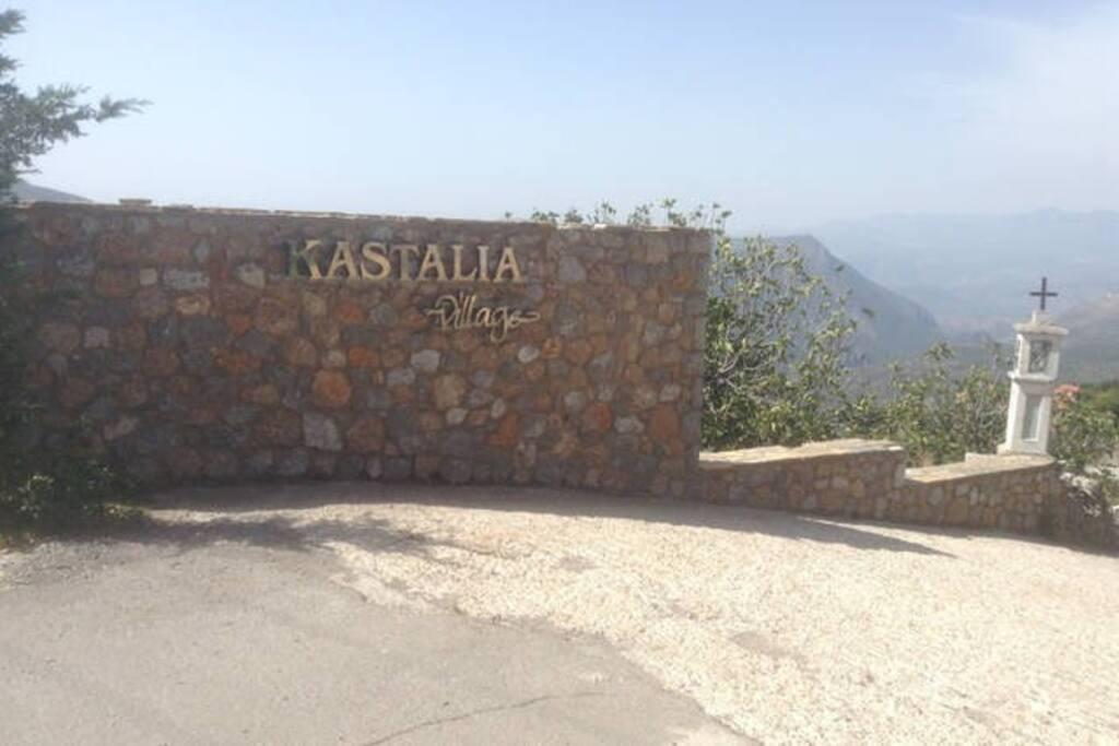 Είσοδος στο συγκρότημα Kastalia Village - The entrance