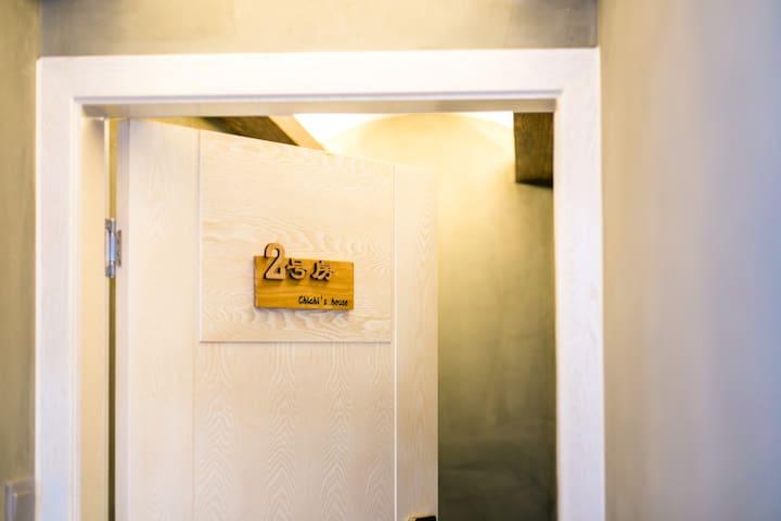 Chichi's house 离高铁站步行距离15min 幽密空间 尽享野奢风格 报销10元车费