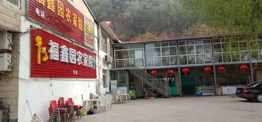 平谷金海湖风景区福鑫园农家院(温馨标准间)