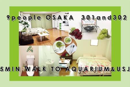 E★9PPL☆2部屋貸切 隣同士のお部屋です★海遊館☆USJ★ - Minato-ku, Ōsaka-shi