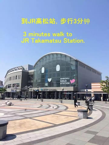 JR高松站3分,二楼整租,免费停车wifi,walk 3m to JR Takamatsu,port