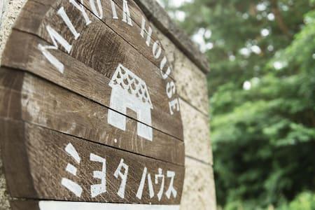 2019年4月OPEN!地元の人も通う穴場スポットの多い西軽井沢エリアの丸ごと一棟貸し宿。