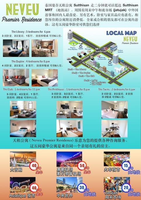 天租公寓 ( Neveu Premier Residence) 乐意为您的提供各种咨询服务。 这五间豪华公寓是来自同—个亲切有礼的房主。