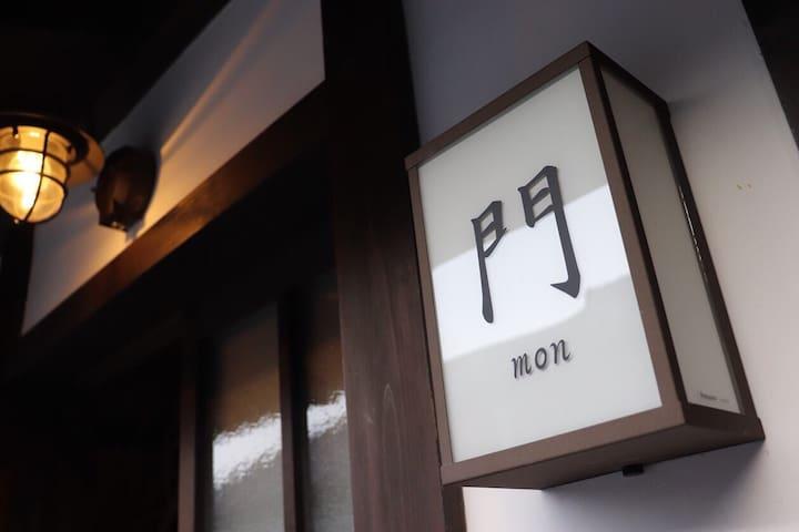 """近江の町家   """"門""""   伝統的建造物群保存地区"""
