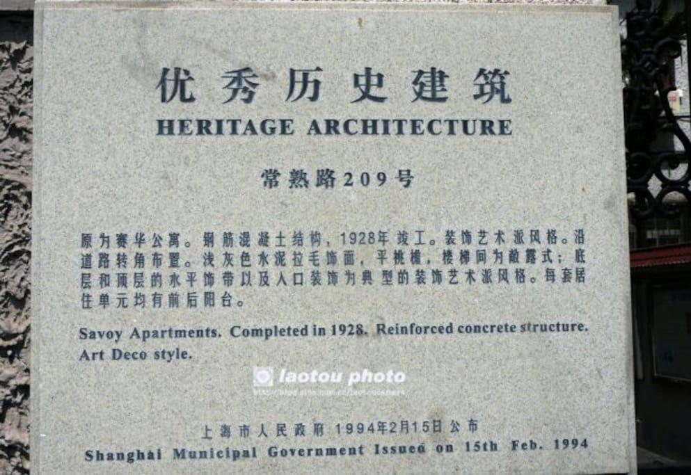 历史保护建筑