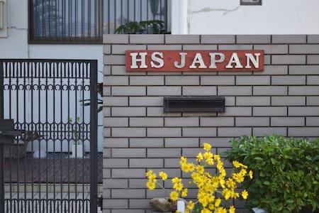 WiFi・English OK/Stay in Tokushima - Awa - House