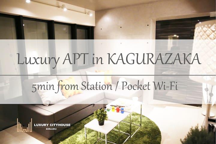 【NEW!】Shinjuku Luxury Cityhouse/Netflix.PS3.wi-Fi - Shinjuku-ku - Apartamento
