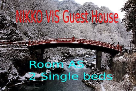 NIKKO ーVIS Guest houseー AS(2 Single Beds)東武日光駅徒歩1分 - Nikkō-shi - Loteng Studio